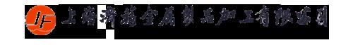 上海本钢济福金属制品加工有限公司